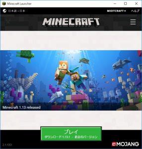 Minecraftプレイ開始