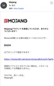 Minecraft登録届いたメール