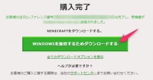Minecraft購入完了画面