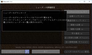Minecraft影MODダウンロードサイトへのリンク
