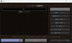 Minecraftシェーダーフォルダーオープンボタン